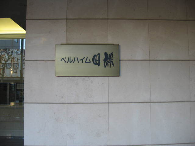 ベルハイム田端の看板