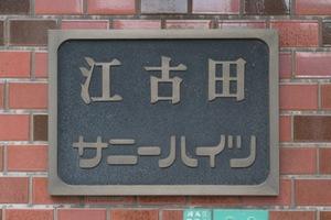 江古田サニーハイツの看板