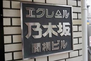 エクレール乃木坂の看板