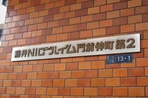 藤井ニックハイム門前仲町第2の看板