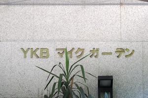 YKBマイクガーデンの看板