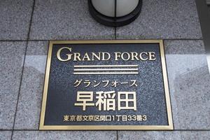 グランフォース早稲田の看板
