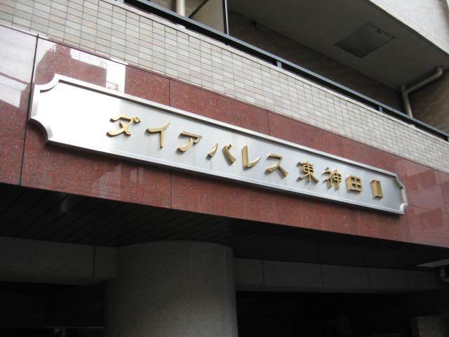 ダイアパレス東神田2の看板