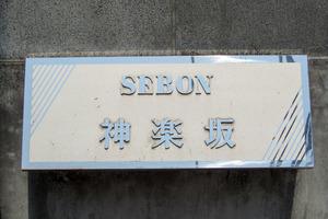 セボン神楽坂の看板