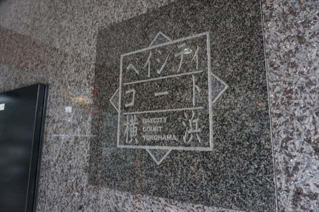 ベイシティコート横浜の看板