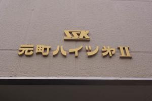 元町ハイツ第2の看板