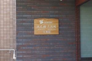 Dグランセ池之端三段坂の看板