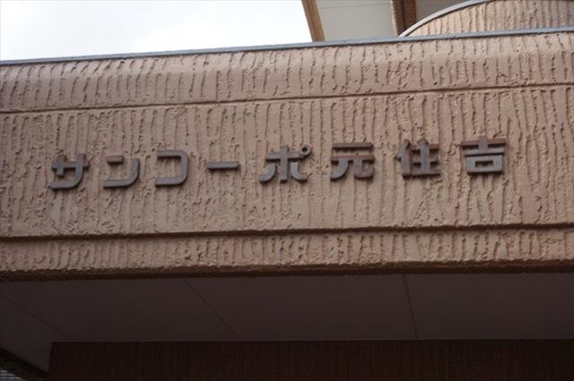 サンコーポ元住吉の看板