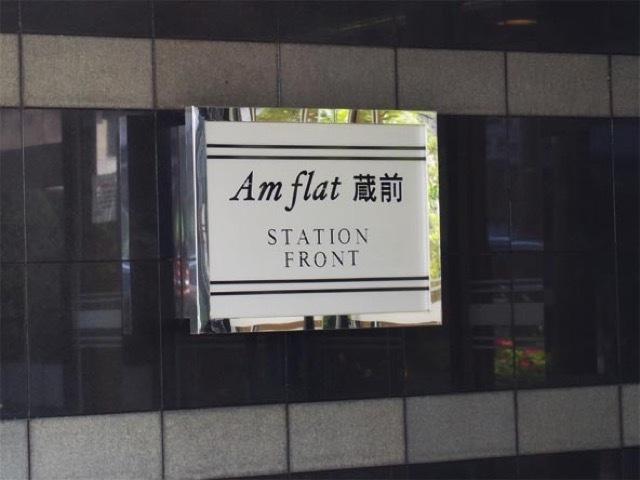 アムフラット蔵前ステーションフロントの看板