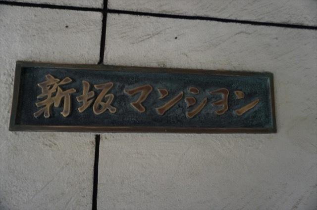 新坂マンションの看板