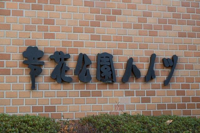 芦花公園ハイツの看板