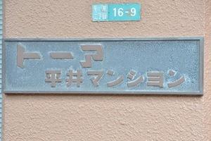 トーア平井マンションの看板