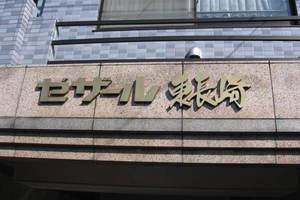 セザール東長崎の看板