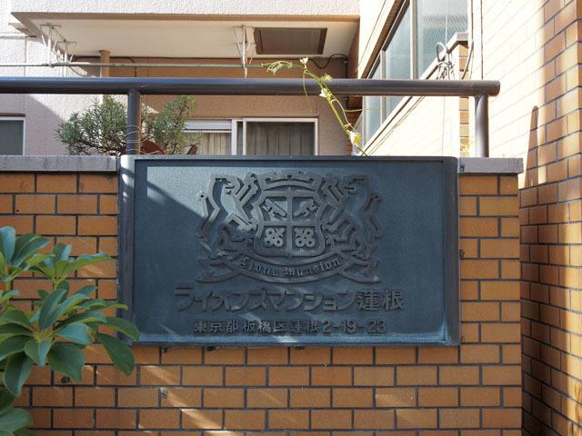 ライオンズマンション蓮根の看板