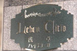 レーベンシティオ浅草ハイセレサの看板