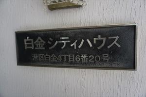 白金シティハウスの看板