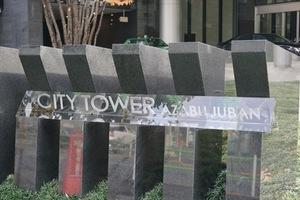 シティタワー麻布十番の看板
