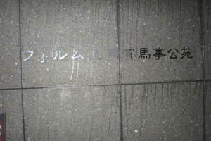 フォルム上用賀馬事公苑の看板