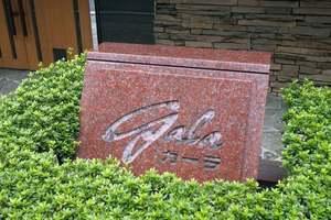 ガーラ本郷三丁目の看板