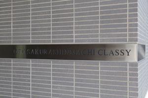 ジオ桜新町クラッシィの看板