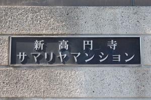 新高円寺サマリヤマンションの看板
