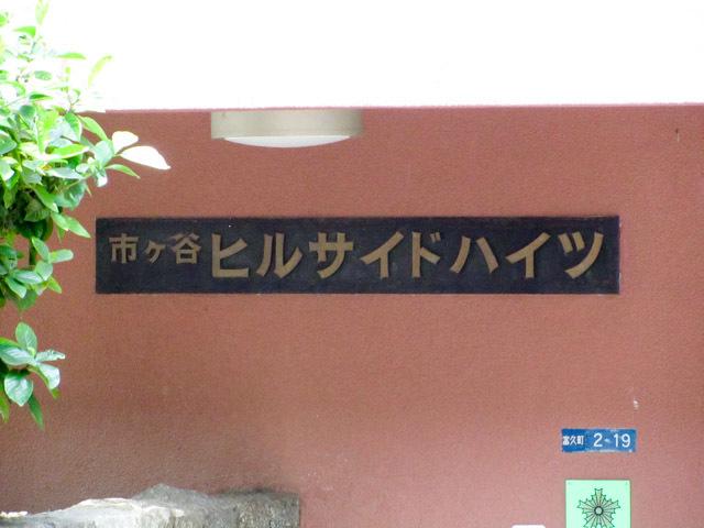 市ヶ谷ヒルサイドハイツの看板