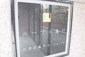 ルーブル亀戸の看板