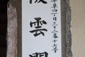 第1陵雲閣マンションの看板