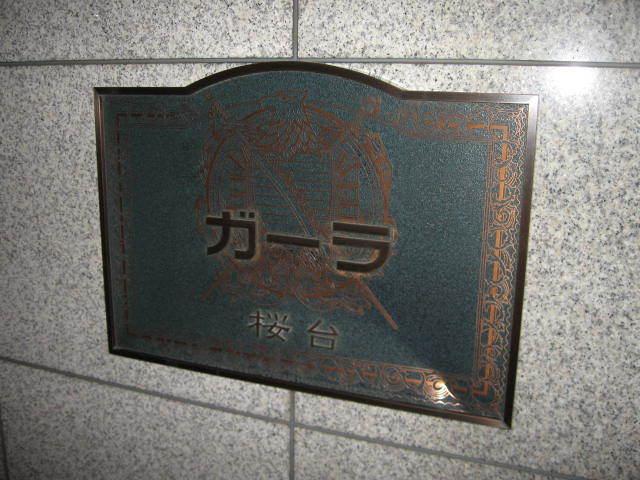 ガーラ桜台の看板