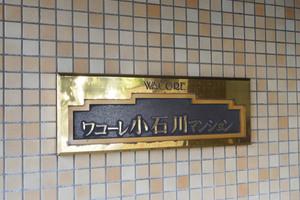 ワコーレ小石川の看板
