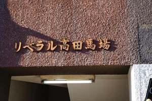 リベラル高田馬場の看板