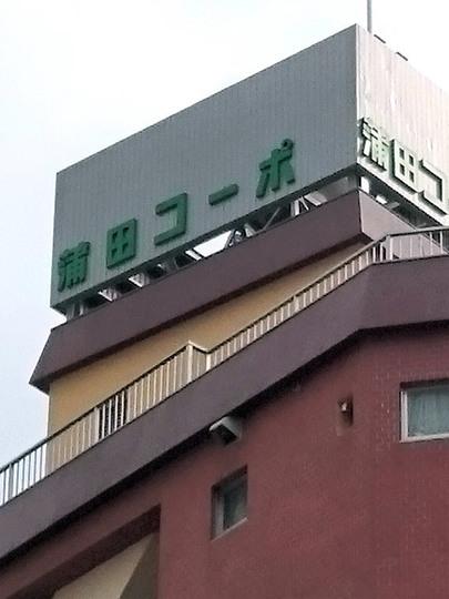 蒲田コーポ2の看板