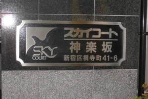 スカイコート神楽坂の看板