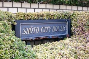 松濤シティハウスの看板