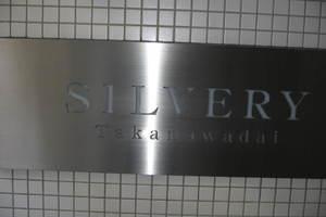シルヴェリィ高輪台の看板