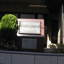 ライオンズマンション文京白山の看板