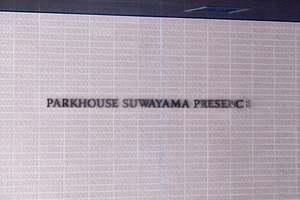 パークハウス諏訪山プレゼンスの看板