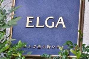 エルガ西小岩シティの看板