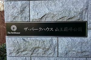 ザパークハウス山王蘇峰公園の看板