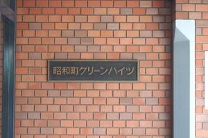昭和町グリーンハイツの看板