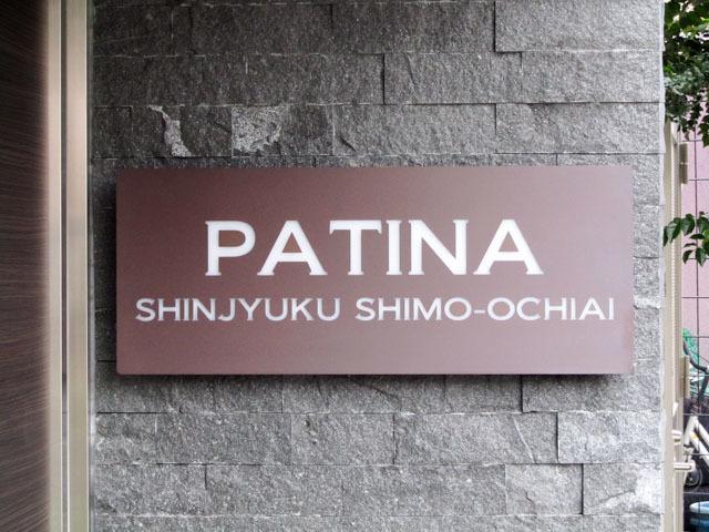 パティーナ下落合の看板