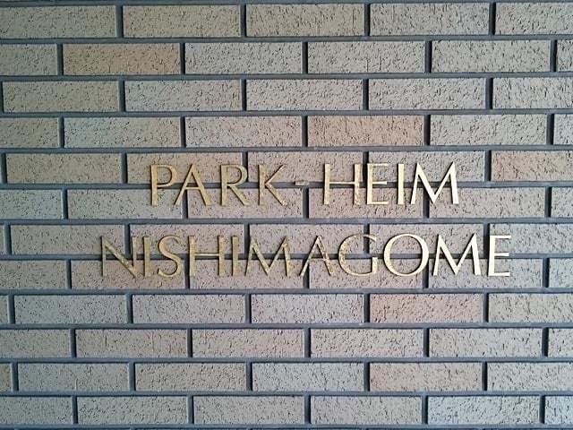 パークハイム西馬込の看板