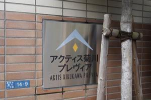 アクティス菊川プレヴィアの看板