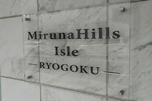 ミルーナヒルズアイル両国の看板