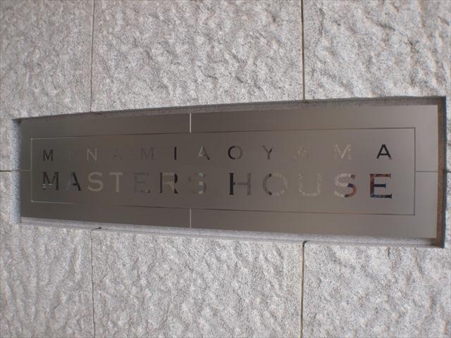 南青山マスターズハウスの看板