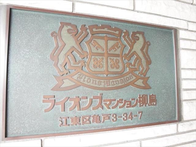 ライオンズマンション柳島(江東区)の看板