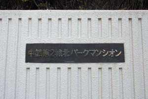 中銀第2城北パークマンシオンの看板