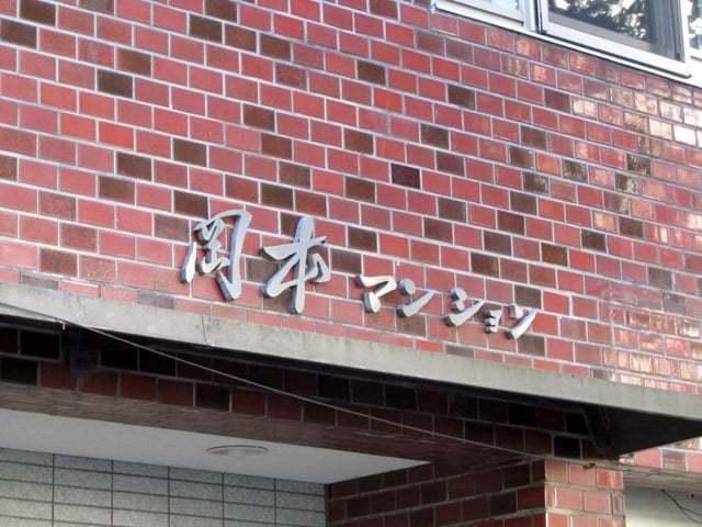 岡本マンション(中野区)の看板