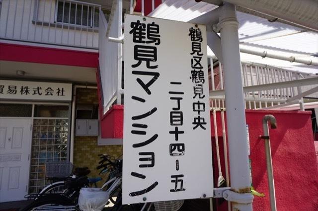 鶴見マンションの看板