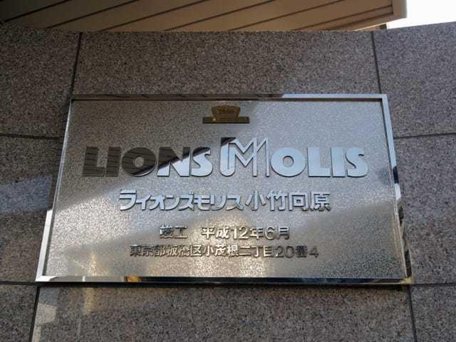 ライオンズモリス小竹向原の看板